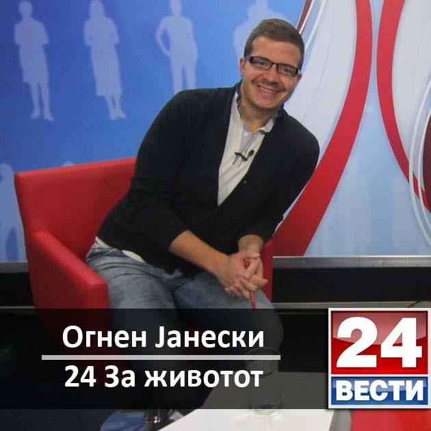 Огнен Јанески - 24 за животот - 24 Вести