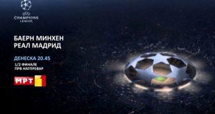 Ќе може ли Баварците да го сопрат Роналдо – полуфинале на ЛШ на МТВ