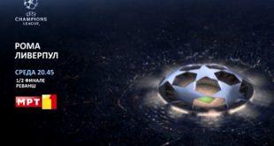 Рома VS Ливерпул – во среда се одлучува за големиот финалист на ЛШ
