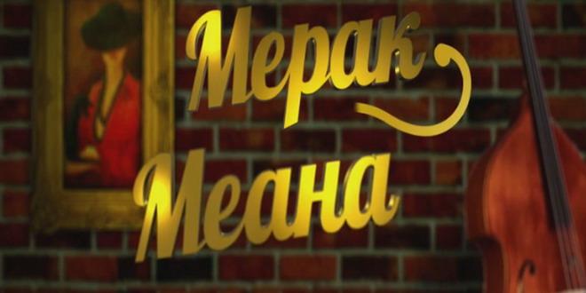 """Прва дружба со песни во """"Мерак меана"""" во недела на Сител"""