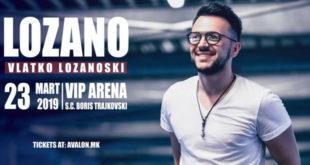 Вечерва е концертот на Лозано – бидете дел од мега настанот !