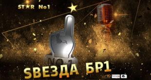 "Видео | Ново домашно музичко талент шоу – ""Ѕвезда број 1"" на 1 ТВ"