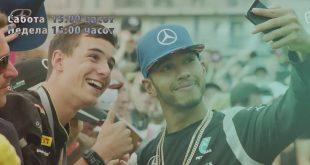 Хамилтон: Зошто Формула 1 ја ставија во ист термин со финале тенис?