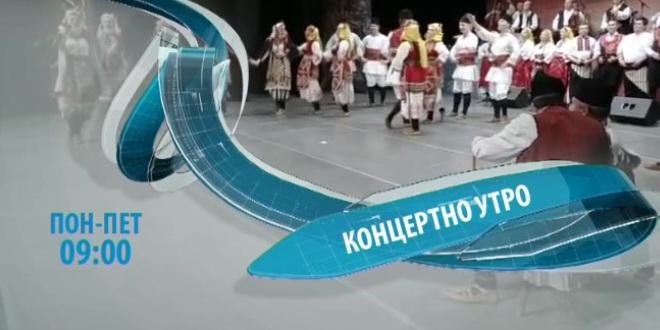 Концертни летни утра на Алфа со македонски песни и танци