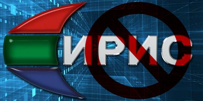 Згасна уште една ТВ – одземена е дозволата на штипската Ирис