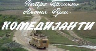 МТВ 1 со реприза на познатата домашна серија на Петре Прличко