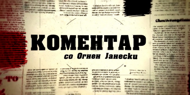 Нова вечерна емисија со Огнен Јанески, секој петок на ТВ 24