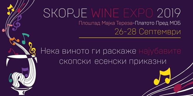Винскиот фестивал Skopje Wine Expo од 26-28 септември пред МОБ