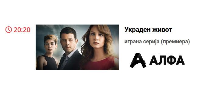 Фото | Бугарската серија на Алфа доби слика од турска серија