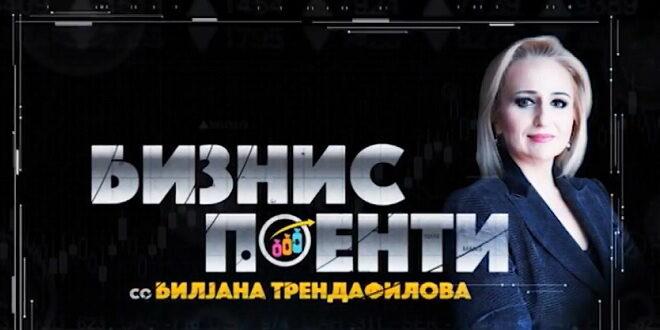 """""""Бизнис поенти"""" со Билјана Трендафилова секоја недела на Алфа"""
