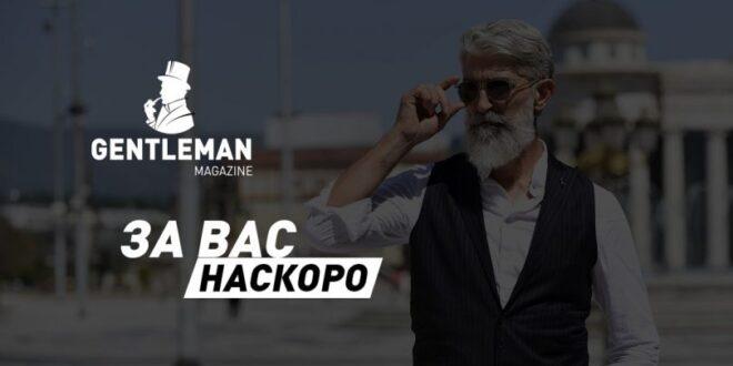 "Македонските успешни мажи наскоро во ""Gentleman Magazine"" на МТВ 1"