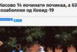 """""""Утка"""" на веб страната на Сител : Во Косово 14 починати починале?"""