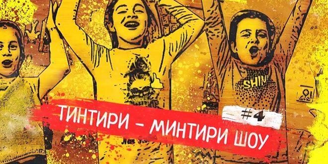 """Детското шоу """"Тинтири минтири"""" продолжува со 4. сезона на Канал 5"""