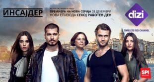 """""""Инсајдер"""" – oдлична турска серија, со рекордна гледаност, започнува да се емитува од 28 декември на TDC"""