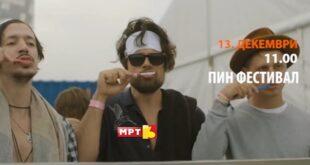 "Динамичен и културен маратон на ""Пин Фестивал"" на 13 декември на МРТ 3"