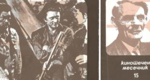 """""""Кинотечен месечник"""" од 1977 до 1987 година објавен во дигитална верзија"""
