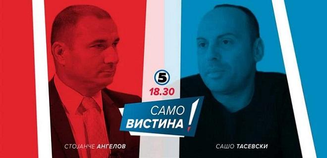 Политичката емисија на Канал 5 далеку погледана од Алфа, Телма и ТВ 24