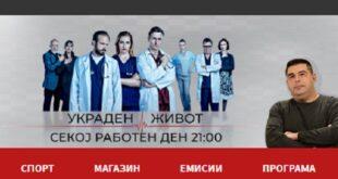 За терминот на бугарската серија, Алфа погрешно информира