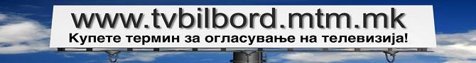 ТВ БИЛБОРД МТМ