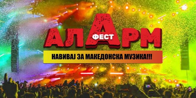 Македонија сака и има музика на АЛАРМ фест 2021 во Охрид