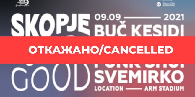 Aвалон ги откажа фестивалите Skopje sounds good и Skopje calling